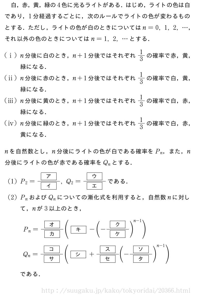 山陽小野田市立山口東京理科大学の過去問を掲載ま …