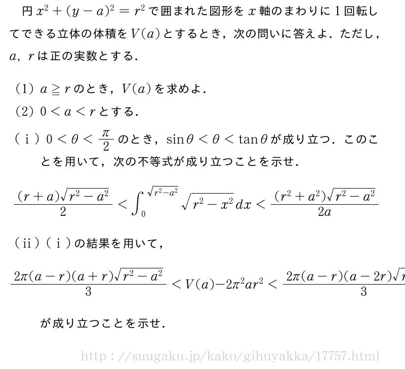 大阪府立大学 工学域(中期) 2010年問題4|SUUGAKU.JP