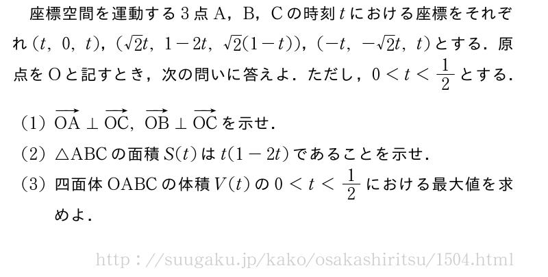 大阪市立大学 文系 2011年問題2...