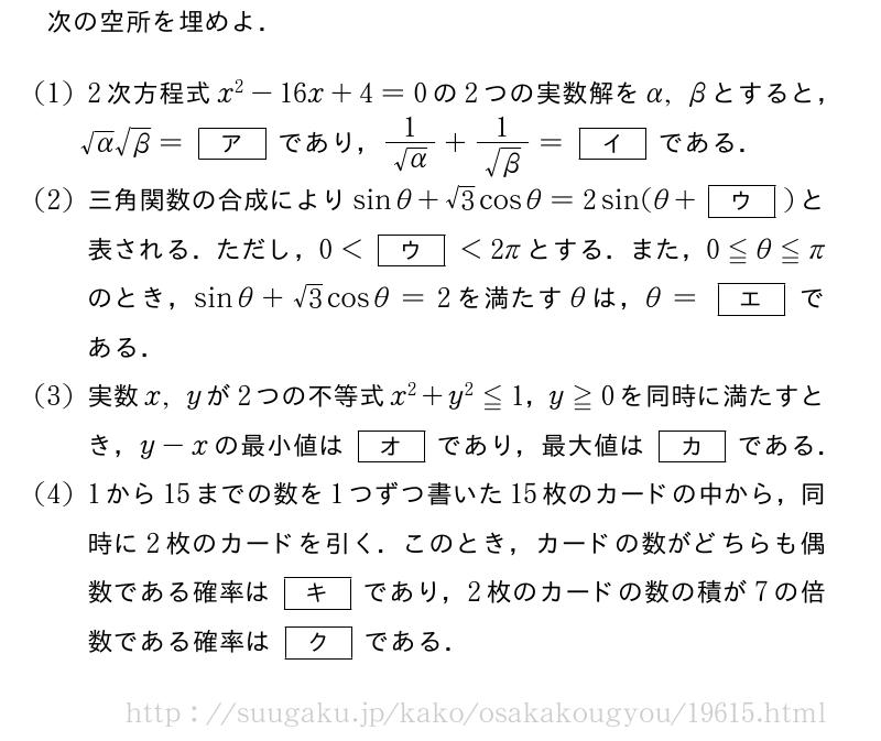大阪 工業 大学 過去 問