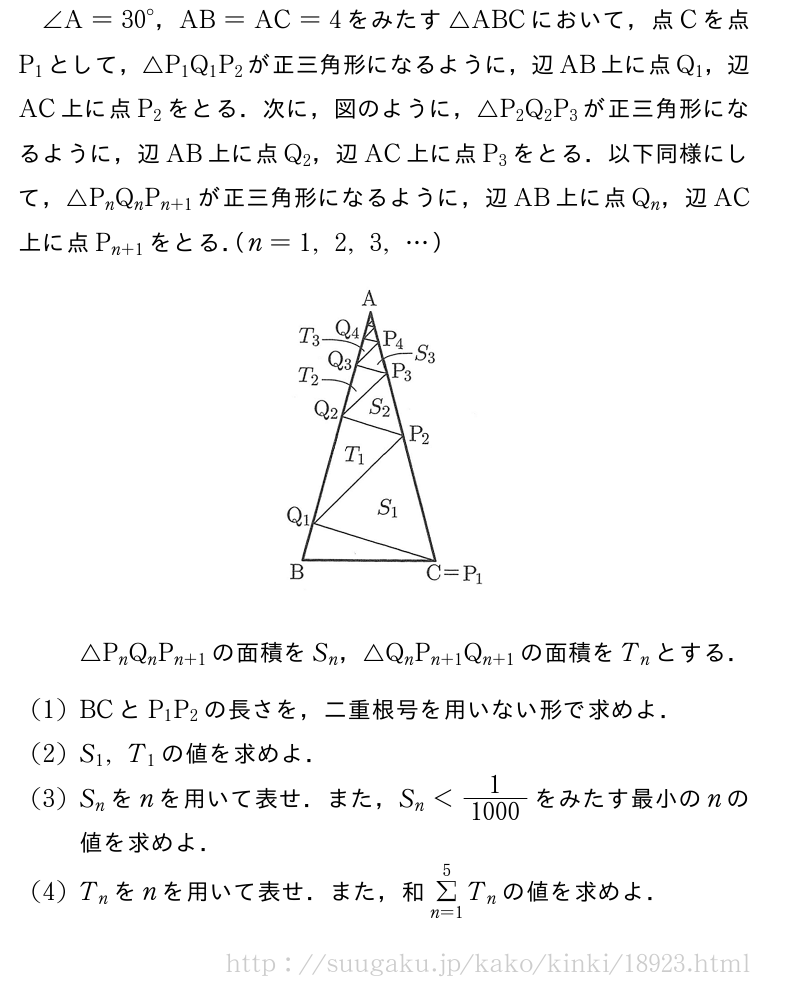近畿大学 医学部 2012年問題2 suugaku jp