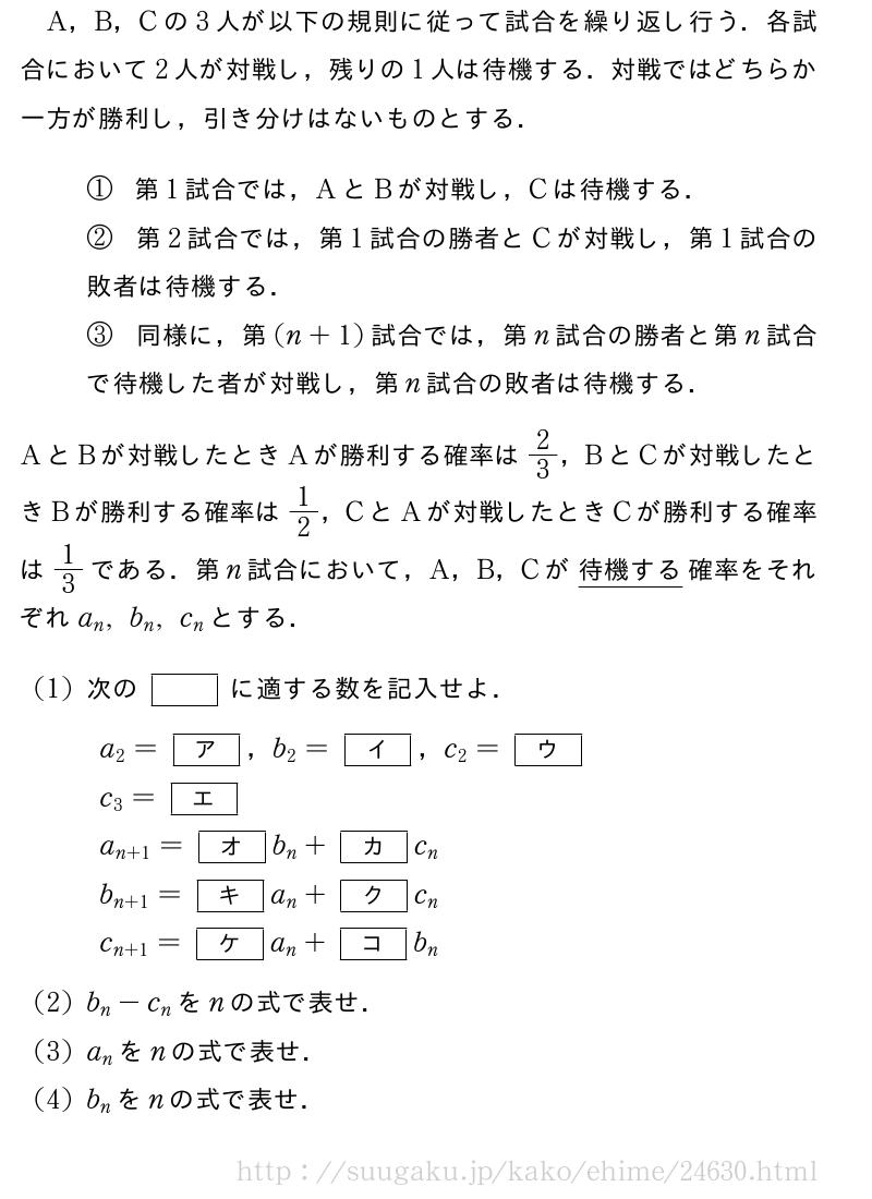 大学 医学部 愛媛