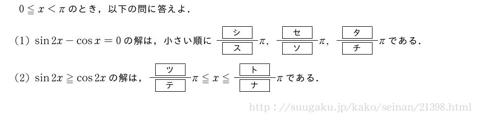 西南学院大学 文系F日程 2015年問題2|SUUGAKU.JP