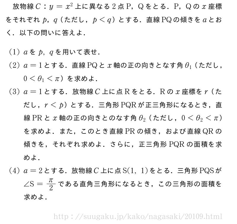 長崎大学 医学部 2017年問題1|SUUGAKU.JP