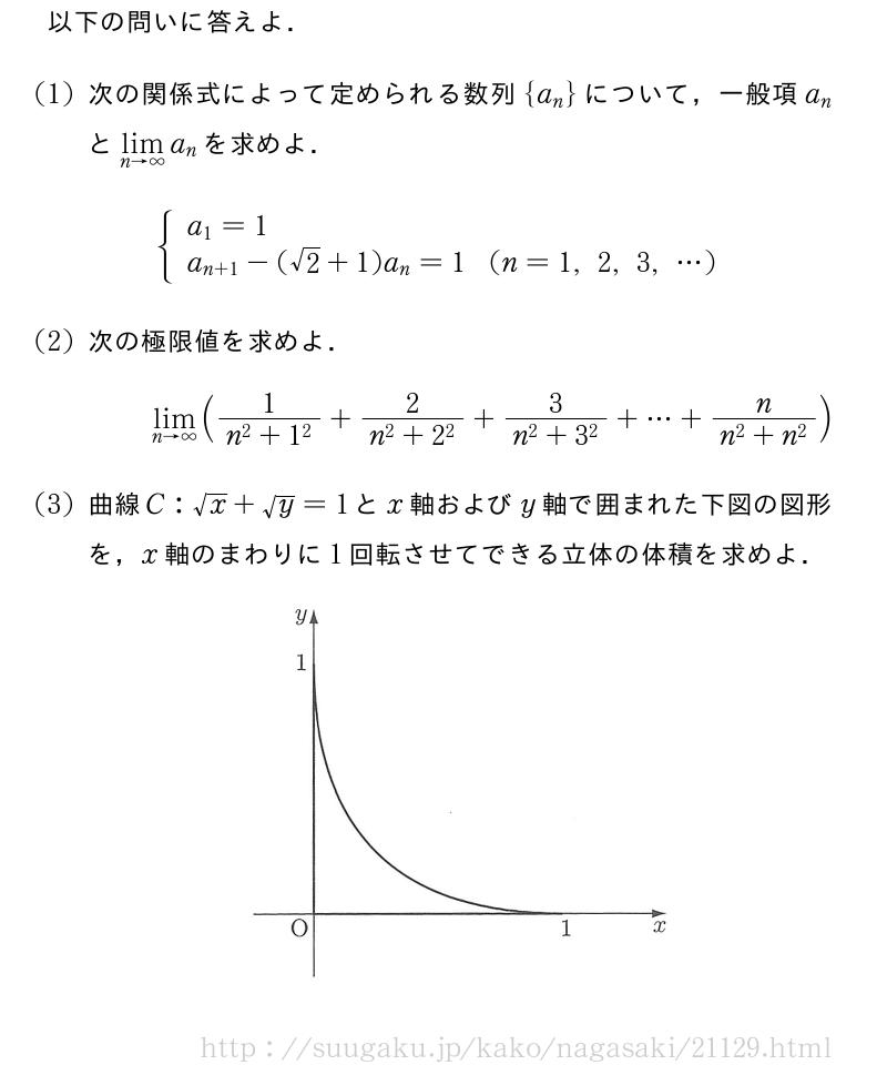 長崎大学 歯学・工学部 2016年問題1|SUUGAKU.JP
