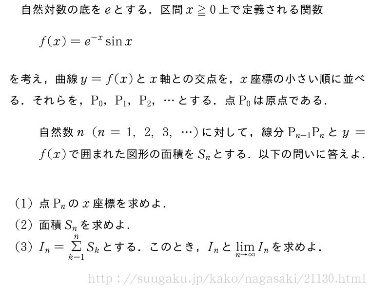 長崎大学 医学部 2016年問題3|SUUGAKU.JP