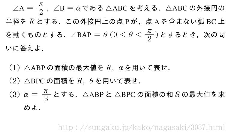 長崎大学 医学部 2015年問題1|SUUGAKU.JP