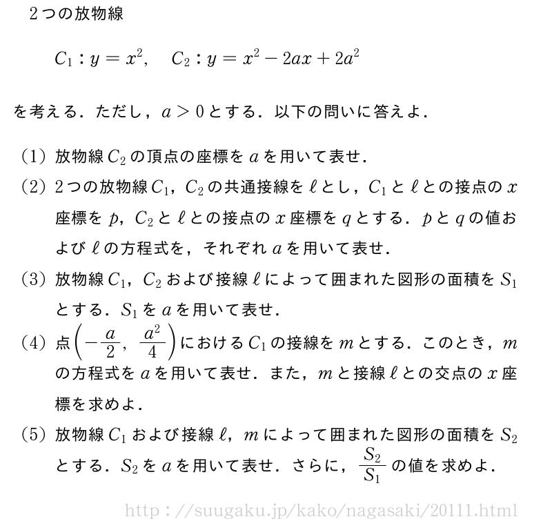 長崎大学 経済・水産・環境科学部 2017年問題2|SUUGAKU.JP