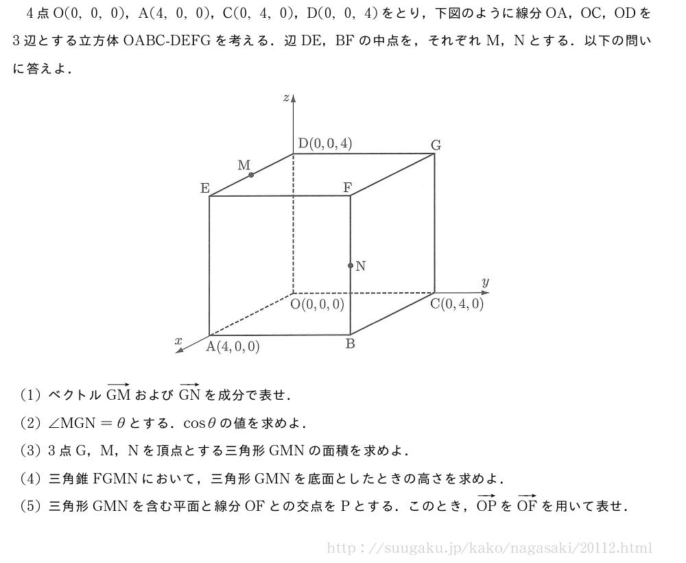 長崎大学 経済・水産・環境科学部 2015年問題2|SUUGAKU.JP
