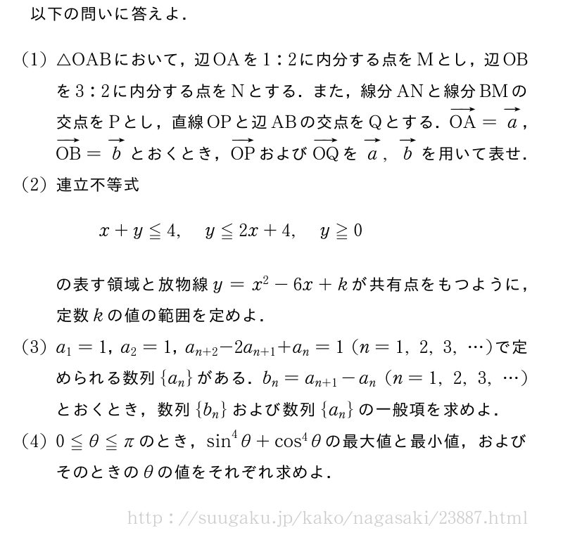 長崎大学 医学部 2016年問題2|SUUGAKU.JP