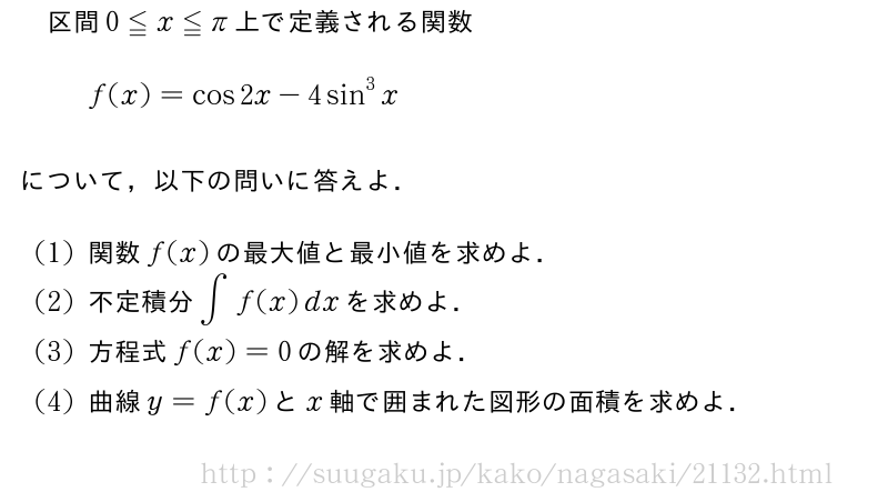 長崎大学 教育・薬学部 2016年問題4|SUUGAKU.JP